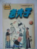 老夫子漫画系列:作品全集5