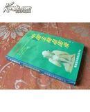 中国玉精品图录