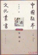 家刻本(中国版本文化丛书 32开平装 全一册)