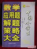中国小学生数学应用题解题策略大全(新课标)