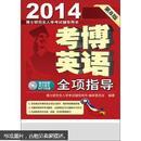 2014博士研究生入学考试辅导用书:考博英语全项指导(第8版)