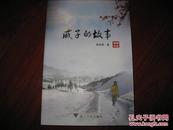 戚子的故事 杨如明 作者签名本 浙江大学出版社 图是实物 现货 正版9成新