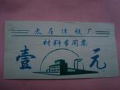 枣庄炼铁厂/壹圆-材料专用票