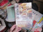 中国茶文化.