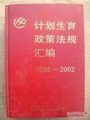 计划生育政策法规汇编 1992-2002