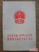 山东省实施《中华人民共和国道路交通安全法》办法