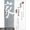 万卷楼国学经典:唐宋八大家集(图文版)