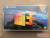 四海音像 第2代 画王录像带 E-180 日本高精密度磁带涂层技术 全新空白带