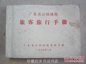 广东省公路运输旅客旅行手册
