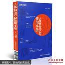 健康锦囊 中国医药科技  人体特效穴位使用手册