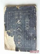 稀缺孤本     中国近世名人小史(上下卷)   民国十六年八月出版   中国国民书局刊本