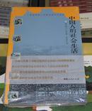 中国人的社会生活——一个美国传教士的晚清福州见闻录  近全品 09年一版一印4000册