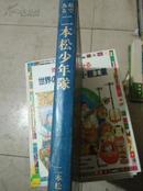 二本松少年队(正版日文图书)