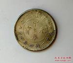 中华元宝银币  ,库平一钱四分四厘米的贰角的银毫子。
