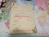 吉林师范大学革命委员会介绍信(未使用)【一本,见图片】