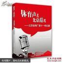 体育声儿 北京范儿 : 北京体育广播十一年纪事