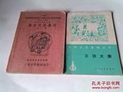 初级中学学生用 ..进步英语读本..第一册