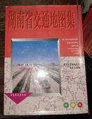 .湖南省交通地图集(全彩地图,16开精装本)
