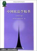 【正版稀缺书】中国民法学精萃(2005年卷)