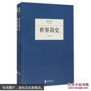 书籍民国大师文库世界简史北京上册