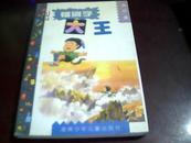 【冉红著、1版1印、仅印3000册】错别字大王(很长很长的童话故事)