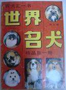 世界名犬(百犬汇一书精品集一册)(平邮包邮)