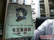 毛主席诗词解释  - 文革时期刻印本 (书前有版画主席像)