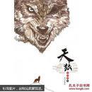 天狼【带插图狼类、狗类和人类的遥远的故事