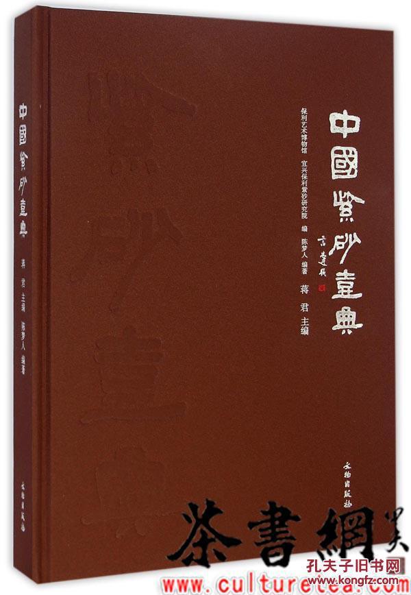 茶书网:《中国紫砂壶典》