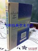 波斯语汉语谚语 汉语波斯语成语词典