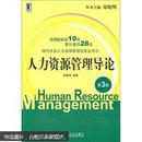 人力资源管理导论(第3版)