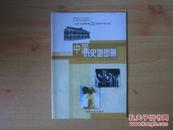 九年义务教育三年制(四年制)初级中学试用 中国历史地图册 第4册 【2001年版 无笔记】