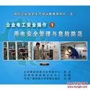 电工安全操作系列1---用电安全管理与危险防范2DVD