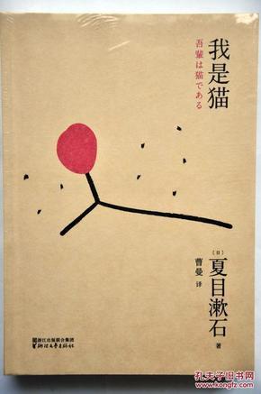 我是猫(【日】夏目漱石著/曹曼译)