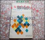 围棋中盘技巧  坂田荣男 86年绝版保原版正版WM