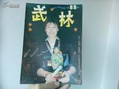 武林 1989年第1期