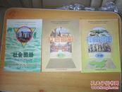 辽宁省义务教育五年制(六年制)小学实验教材 社会图册(第5册)