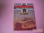 兵戈史话《第三帝国混血先锋——二战德国sdkfz250轻型半履带装甲车发展全史》 品佳