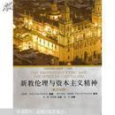 新教伦理与资本主义精神 : 英汉对照