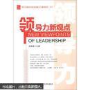 领导力新观点 科学发展时代领导者能力与素质提升系列(党校版) 中共中央党校出版社2013年7月一版两印