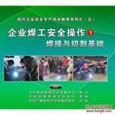 企业焊工安全操作1- 焊接与切割基础 2DVD