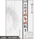 中国廉政勤政故事