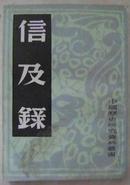 信及录 (中国历史研究资料丛书)