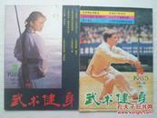 武术健身1985年第3.4期