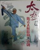 陈氏太极精简36式剑