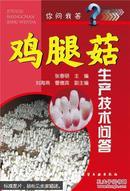 食用菌鸡腿菇种植技术书籍 你问我答:鸡腿菇生产技术问答