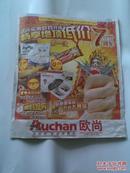 2010年10月28日到2010年11月8日欧尚四季青店7周年店庆广告商品促销(销售广告一本)