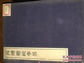 中国书店老版刷印《西陲总统事略》 馆藏线装一涵8册,事略6册12卷,并有附录 《西陲竹枝词》《绥服纪略图诗》2册