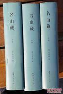 名山藏(繁体竖排版)(套装上中下3册)