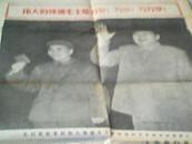 人民日报一九六九年七月一日 有毛林像